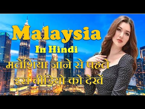 Explore Malaysia | Malaysia More than 50 Facts | Travel Guide | Malaysia Attraction | Travel Tips